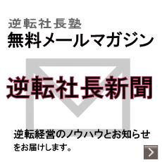 逆転社長新聞